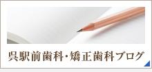呉駅前歯科・矯正歯科ブログ