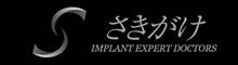 さきがけ IMPLANT EXPERT DOCTOR